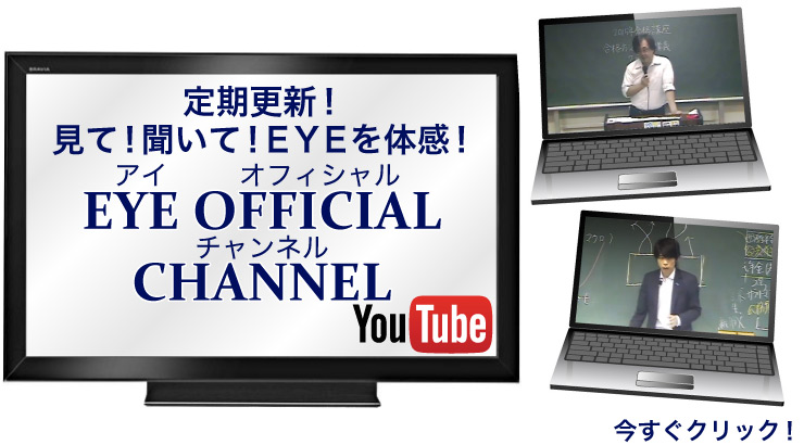 ���X�V�I���āI�����āIEYE��̊��I EYE OFFICIAL CHANNEL